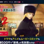 【dTVで独占放映】山本美月がメーテルを演じる『銀魂2 -世にも奇妙な銀魂ちゃん-』続報