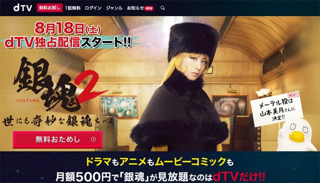 dTVドラマ『銀魂2 -世にも奇妙な銀魂ちゃん-』の山本美月メーテル