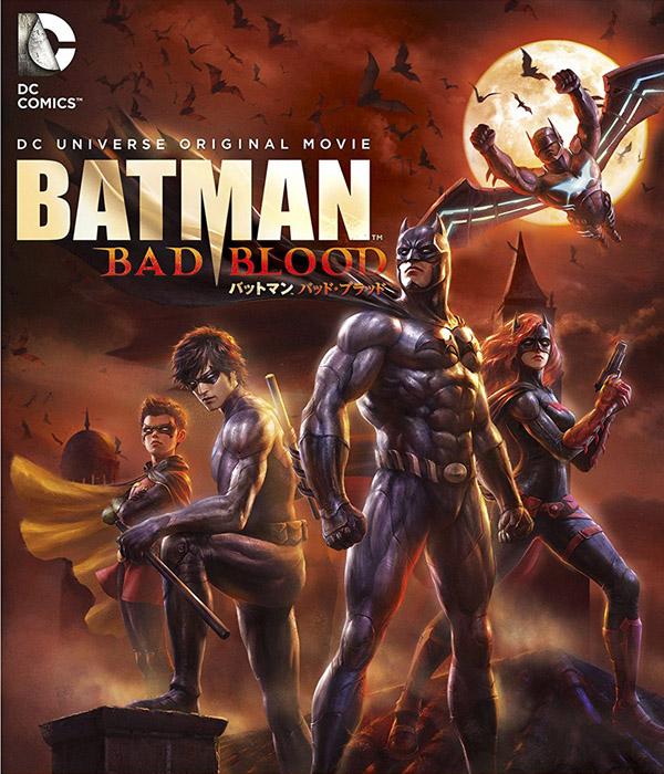【amazonビデオ】バットマン:バッド・ブラッド(字幕版)|動画配信サービスで観るアメコミムービー《第2弾》