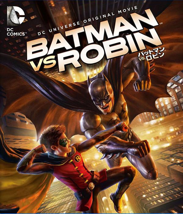 【amazonビデオ】バットマンvs.ロビン (字幕版)|動画配信サービスで観るアメコミムービー《第1弾》