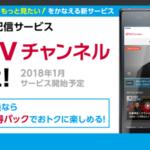 新サービス【dTVチャンネル】って何?【dTV】と何が違うの?
