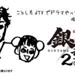 無料でドラマ版『銀魂』を見よう!『銀魂-ミツバ篇』に続く実写ドラマ第2シリーズ制作決定!