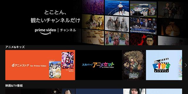 Amazonプライム・チャンネルのイメージ