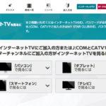 映画ファン注目!映画専門テレビチャンネル《スターチャンネルTV》のオンデマンドサービスが登場!