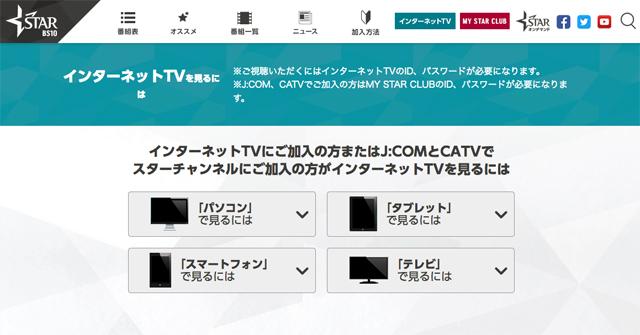 映画ファン注目!映画専門テレビチャンネル【スターチャンネルTV】のオンデマンドサービスが登場!