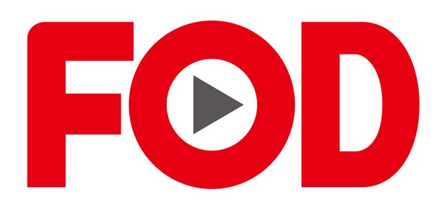 FODフジテレビオンデマンドのロゴ