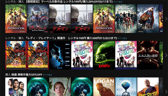動画配信サービスAmazonビデオのイメージ