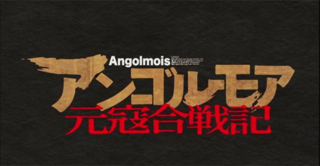 アニメ『アンゴルモア 元寇合戦記』イメージ