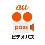 【auビデオパス】が映画好きにいま一番アツイ理由は!?《料金・作品・画質・ダウンロード・同時視聴…特徴・メリット全てをチェック》