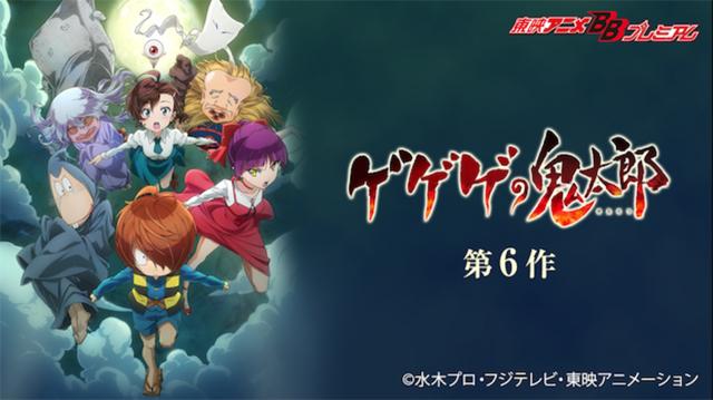 「ゲゲゲの鬼太郎 〜第6シリーズ〜」イメージ