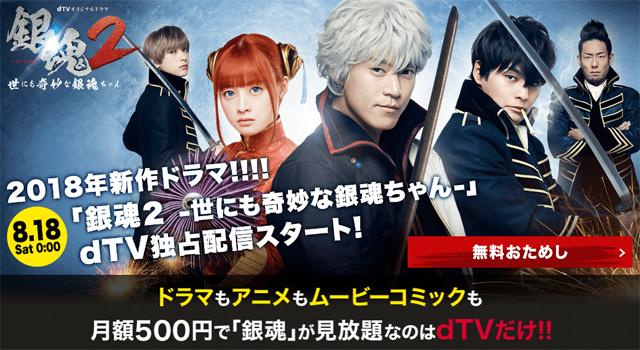 dTVで配信のドラマ版銀魂『銀魂2 -世にも奇妙な銀魂ちゃん-』のイメージ