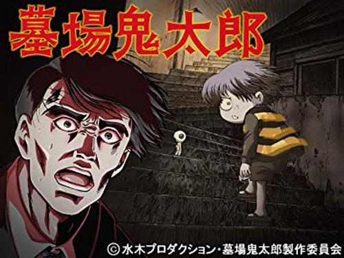 動画配信中のアニメ「墓場鬼太郎」のイメージ