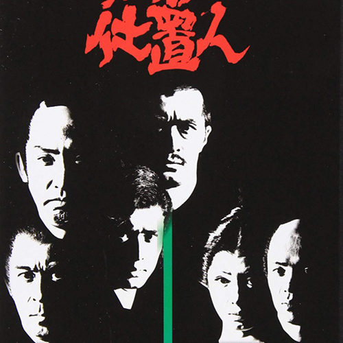 必殺シリーズ「必殺仕置人」のイメージ