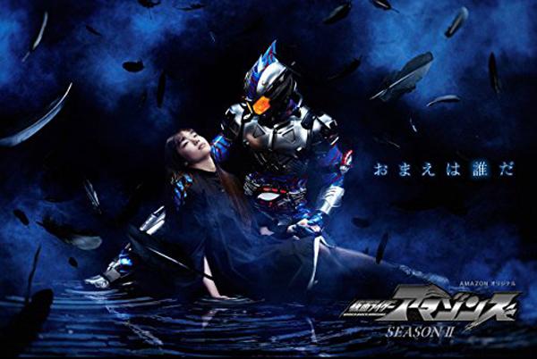 特撮ラブストーリー「仮面ライダーアマゾンズ season2」のイメージ