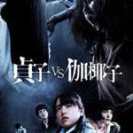 爆笑必至の幽霊バトル!【貞子vs伽椰子】を無料視聴!《動画配信サービス》