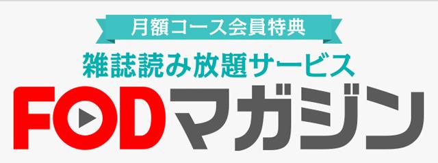 FODプレミアムの雑誌読み補題サービスFODマガジンのロゴ