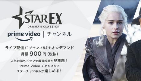 スターチャンネルEXのイメージ