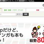 《新作無料!》実際に使って驚いた!動画配信サービス【music.jp】のスゴさとは?|特徴/メリット/オススメポイントを解説