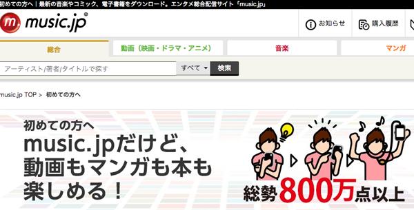 music.jp_のイメージ