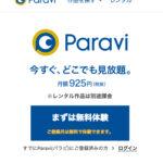 いま一番アツイ! 期待の動画配信サービス【Parabi(パラビ)】とは?《料金・作品・画質・ダウンロード・同時視聴…特徴・メリット全てをチェック》
