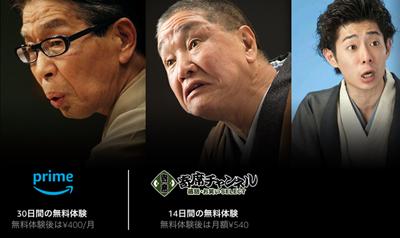 寄席チャンネル〜落語・お笑いSELECT〜のイメージ