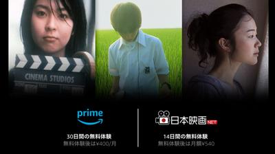 日本映画NETのイメージ