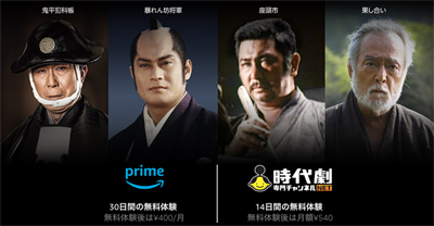 時代劇専門チャンネルNETのイメージ