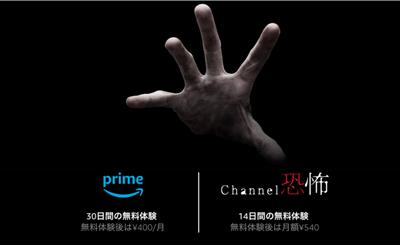 channel恐怖のイメージ