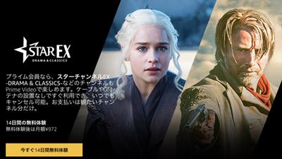 STAR EX ~DRAMA & CLASSIC~のイメージ
